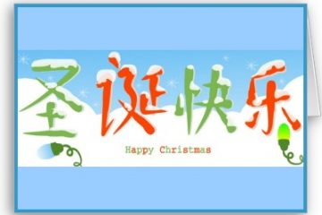 chinese_happy_christmas_card-p137792167526375371z85p0_400