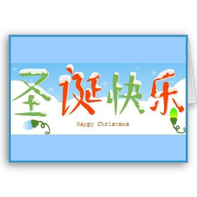 Make christmas cards creative chinese make christmas cards m4hsunfo
