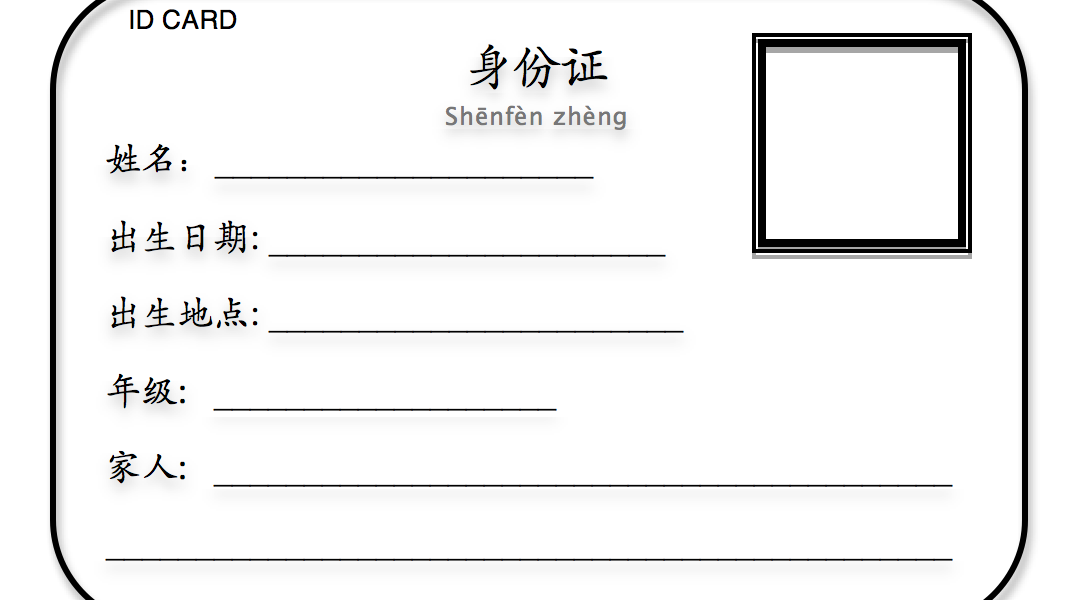 Student ID Card – (name, age, family) – Creative Chinese