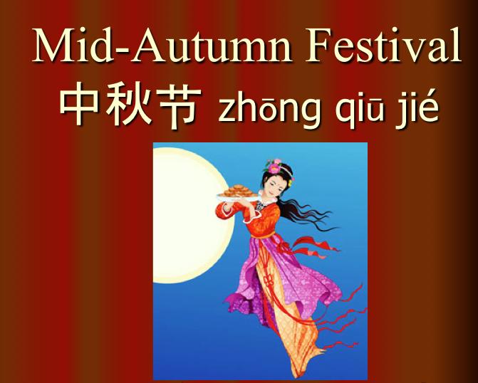 Mid autumn festival ppt creative chinese mid autumn festival ppt toneelgroepblik Image collections