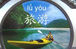 travel2china