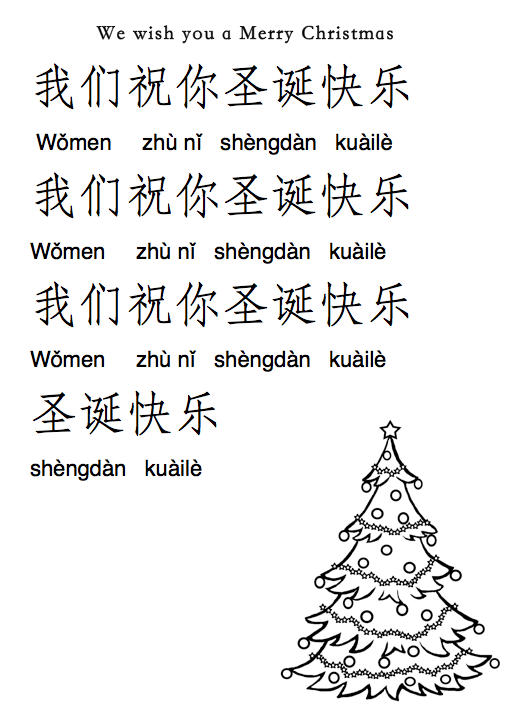 We Wish You A Merry Xmas Ppt Creative Chinese