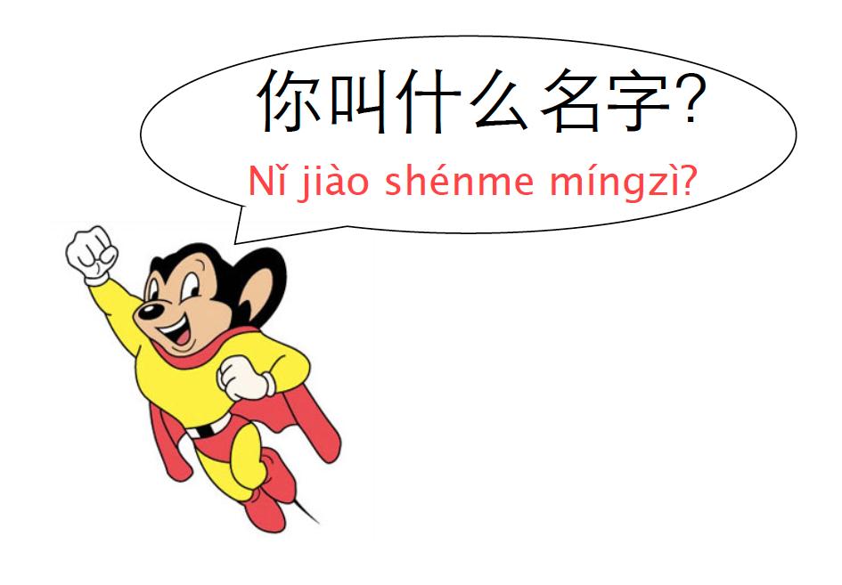 Whatu2019s your name Cartoon bubbles worksheet u2013 Creative Chinese