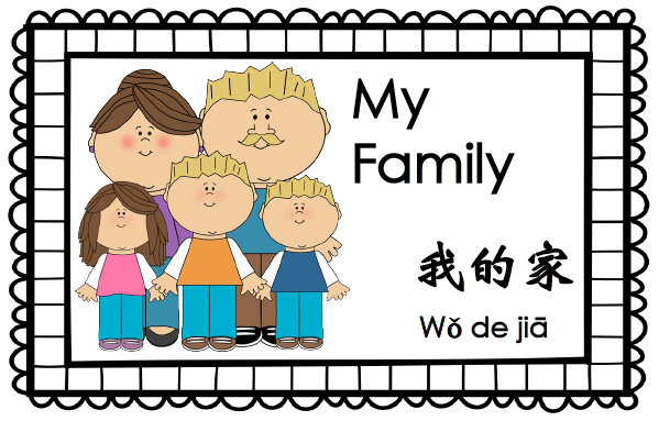 picture regarding Printable Mini Books titled Printable Mini-publications: My Household Innovative Chinese