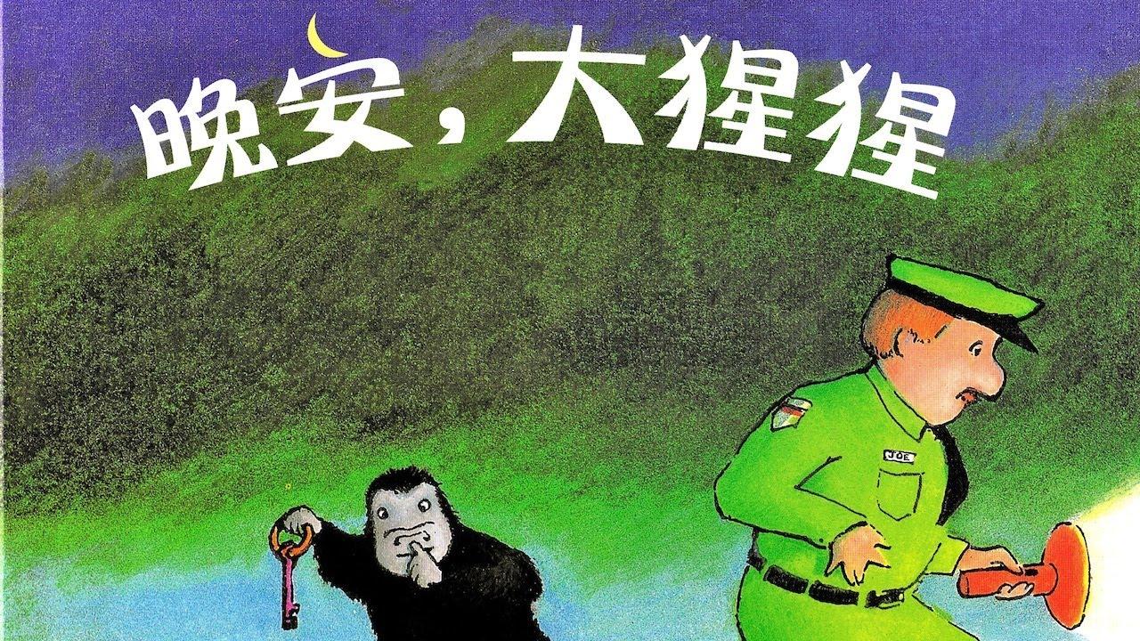 ƙšå®‰å¤§çŒ©çŒ© Story Goodnight Gorilla Creative Chinese