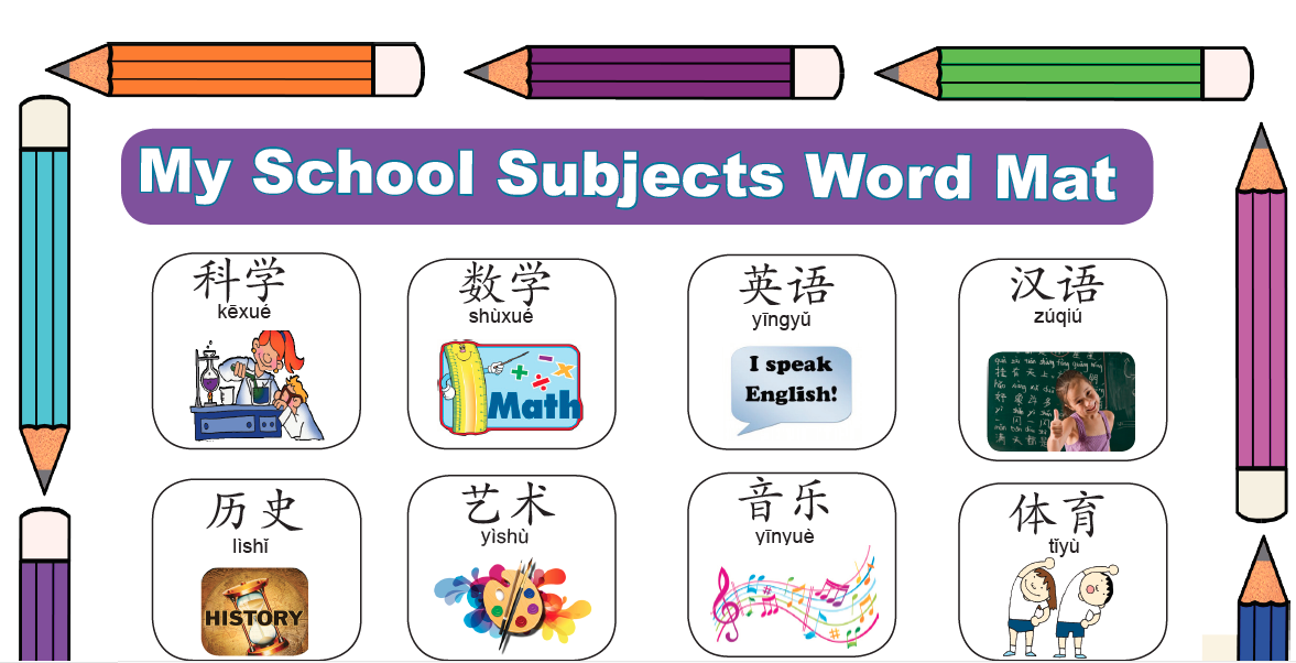 search results for school subjects creative chinese
