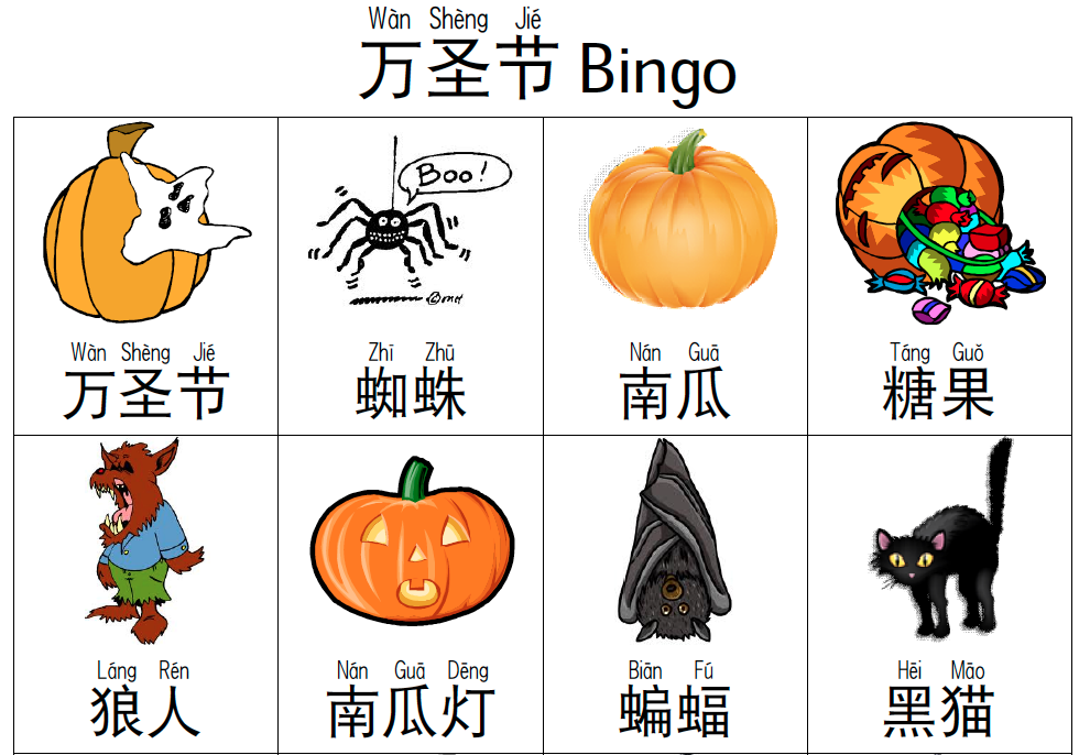 "Search Results for ""halloween"" – Creative Chinese"