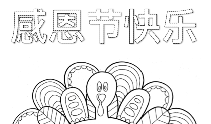 How to write happy thanksgiving in japanese