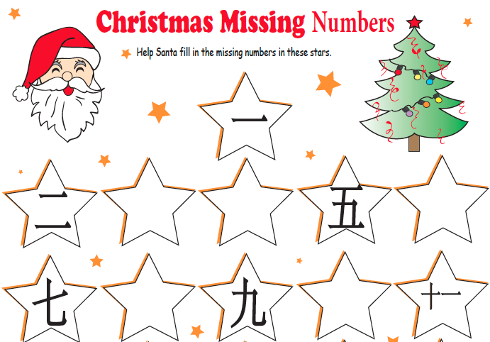 Se Results For Christmas Creative Chinese. Counting Christmas Number Worksheet. Worksheet. Christmas Worksheet Craft At Mspartners.co