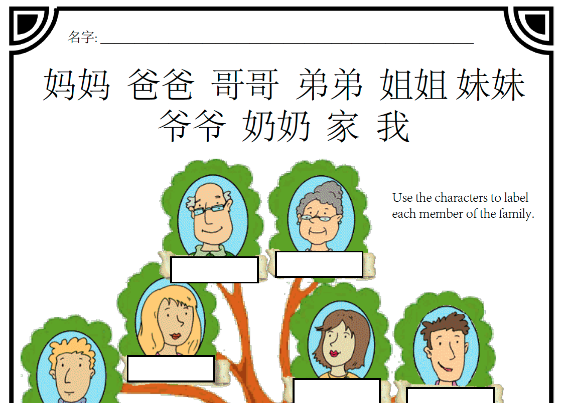 Worksheet My Family Tree – Creative Chinese