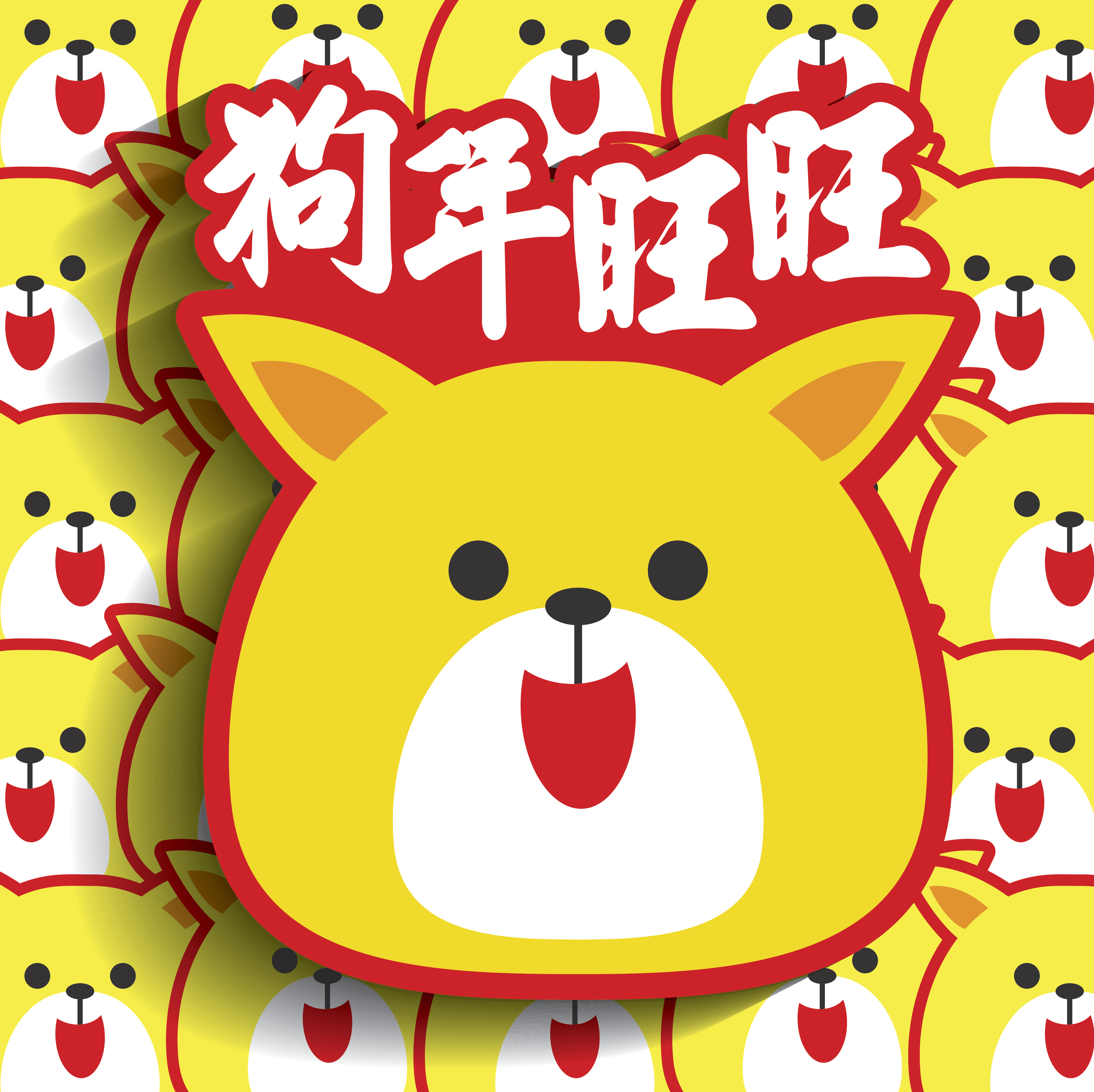 chinese new year card year of the dog